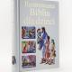 Ilustrowana Biblia dla dzieci jasnoniebieska