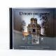 Znane i chętnie słuchane utwory organowe
