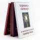 Mistyczne wizje Cataliny Rivas Komplet 5 książek