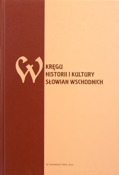 W kręgu historii i kultury Słowian Wschodnich / Outlet