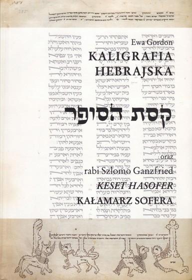 Kaligrafia hebrajska